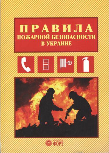 НАПБ А 01 001 2004 НА РУССКОМ ЯЗЫКЕ СКАЧАТЬ БЕСПЛАТНО