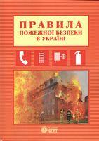 Правила пожежної безпеки в Україні. 2017 р.