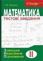 Математика. Тестові завдання. Частина ІІ. Алгебра і початки аналізу. ЗНО 2018