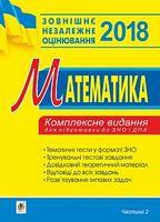 Математика. Комплексне видання для підготовки до ЗНО та ДПА 2018. частина ІІ. Алгебра та початки аналізу