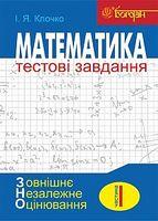 Математика. Тестові завдання. Частина І. Алгебра. ЗНО 2018