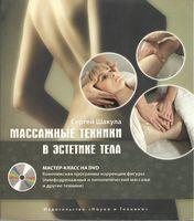 Массажные техники в эстетике тела. Мастер-класс