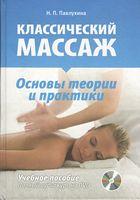 Классический массаж. Основы теории и практики. Учебное пособие