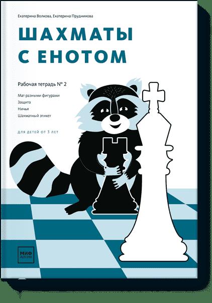 Шахматы с енотом. Рабочая тетрадь №2
