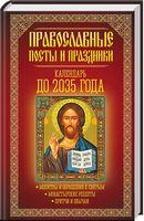 Православні пости і свята. Календар до 2035 року.