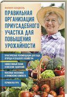 Правильна організація присадибної ділянки для підвищення врожайності