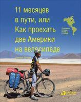 11 місяців в дорозі, або Як проїхати дві Америки на велосипеді