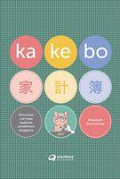 Kakebo: Японская система ведения семейного бюджета 2017 г + паспорт