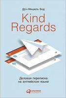 Kind regards: Деловая переписка на английском языке