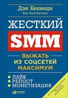 Жёсткий SMM. Выжать из соцсетей максимум