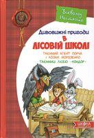 Дивовижні пригоди в лісовій школі. Таємний агент Порча і козак Морозенко. Таємниці лісею