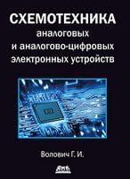 Схемотехніка аналогових та аналогово-цифрових пристроїв. Четверте видання