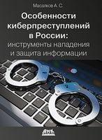 Особливості кіберзлочинів. Інструменти нападу і захист інформації