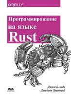 Программирование на языке Rust. Цветное издание