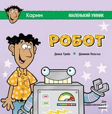Робот. Маленький умник. Для самостоятельного чтения