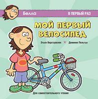 Мой первый велосипет. В первый раз. Для самостоятельного чтения