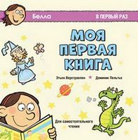Моя первая книга. В первый раз. Для самостоятельного чтения