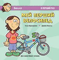 Мій перший велосіпет. В перший раз. Для самостійного читання