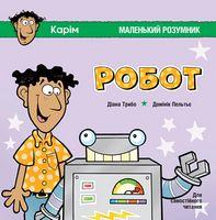 Робот. Маленький розумник. Для самостійного читання