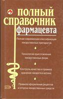 Полный справочник фармацевта