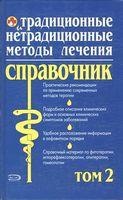 Традиційні і нетрадиційні методи лікування. Повний довідник. Том 2