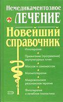 Немедикаментозное лечение. Новейший справочник