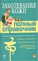 Заболевания кожи. Полный справочник