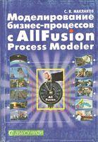 Моделирование бизнес-процессов с ALLFusion Process Modeler (BPwin 4 1)