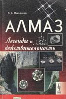 Алмаз. Легенды и действительность. 4-е изд., испр. и доп.