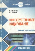Помехоустойчивое кодирование. Методы и алгоритмы. Справочник