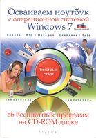 Осваиваем ноутбук с операционной системой Windows 7 (+ CD-ROM)