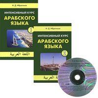 Интенсивный курс арабского языка. Учебник в двух книгах. Третье издание