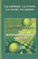 Сборник задач по математическому анализу. В 3 томах. Том 3. Функции нескольких переменных