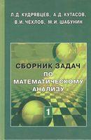 Сборник задач по математическому анализу. В 3 томах. Том 1. Предел. Непрерывность. Дифференцируемость