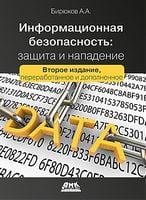 Інформаційна безпека. Захист і напад