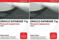 ORACLE Database 11g. Повний довідник у двох томах