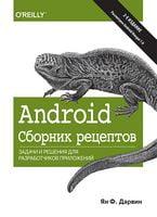 Android. Збірник рецептів: завдання й рішення для розробників додатків