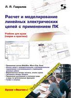 Расчет и моделирование линейных электрических цепей с применением ПК.  Учебное пособие для студентов