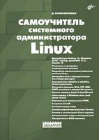 Самоучитель системного администратора Linux.