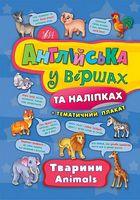 Тварини. Animals