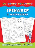 Тренажер з математики