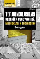 Теплоизоляция зданий и сооружений. Материалы и технологии. 2-е изд.
