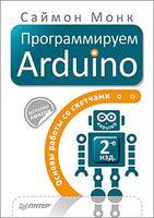 Программируем Arduino. Основы работы со скетчами. 2-е изд.