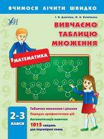Вивчаємо таблицю множення. 2–3 класи