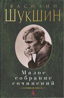 Малое собрание сочинений. Василий Шукшин