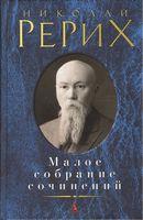 Малое собрание сочинений. Николай Рерих