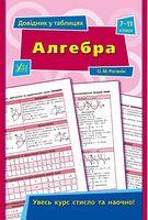 Алгебра. 7–11 класи
