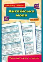 Англійська мова. 7–11 класи