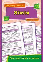 Хімія. 7–11 класи