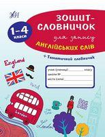 Зошит-словничок для запису англійських слів. 1-4 класи